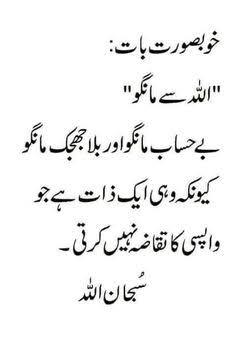 allah ki tareef poetry