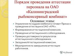 Презентация на тему Курсовая работа на тему АТТЕСТАЦИЯ ПЕРСОНАЛА  9 Порядок проведения аттестации