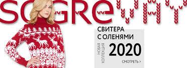 Интернет-магазин российского трикотажа | SOGREVAY.RU
