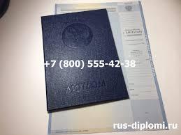 Купить диплом о высшем образовании старого образца в Москве  Диплом специалиста 2009 2010 годов