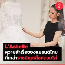 ลงทุนเกิร์ล - L'Astelle ความสำเร็จของแบรนด์ไทย...