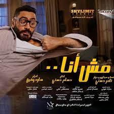 فيلم مش انا - Mesh Ana - Home
