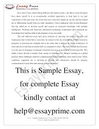 admission essay sample