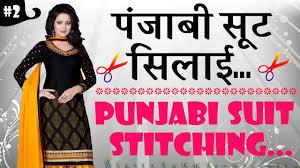 Punjabi Suit Stitching Designs Punjabi Suit Stitching In Hindi Part 2
