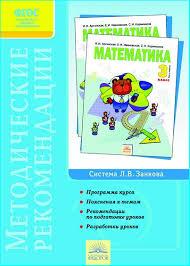УМК Методические пособия Методические рекомендации к курсу  Методические рекомендации разработаны к курсу Математика 3 класс и предназначены для учителей работающих по системе развивающего обучения Л В Занкова