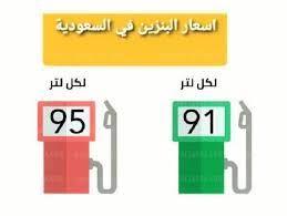 الآن توقعات سعر البنزين في السعودية '' شهر سبتمبر '' أرامكو تعلن أسعار  البنزين الجديدة