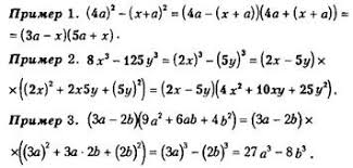 Формулы сокращенного умножения Математический помощник Приведем примеры на использование формул сокращенного умножения image268