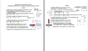 Физика класс видеоуроки тесты и презентации для учителя на  Контрольная работа по теме Электромагнитное поле