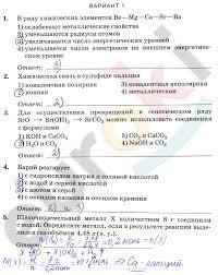 ГДЗ контрольные работы по химии класс Габриелян Краснова Проверочная работа №12 Бериллий магний и щелочноземельные металлы