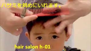 プロが教えるキッズヘアカット 幼児前髪編 子供 散髪hair Cut