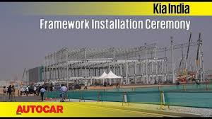 kia motors india framework installation ceremony autocar india