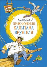<b>Махаон</b> Приключения <b>капитана</b> Врунгеля (Некрасов А.) <b>Книга</b> ...