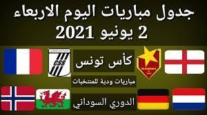 جدول مباريات اليوم الأربعاء 2-6-2021 - YouTube