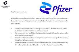 Pfizer แจง กรณีวัคซีน ยังไม่เคยมีการนำวัคซีน COVID-19  ผ่านสำนักงานในประเทศไทย