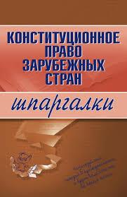 Список литературы Конституционное право  Список литературы по конституционному праву зарубежных стран 2017