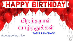 Awesome Happy Birthday Wishes In Tamil Language Free Greetings