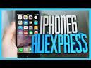 Купить айфон 2g алиэкспресс