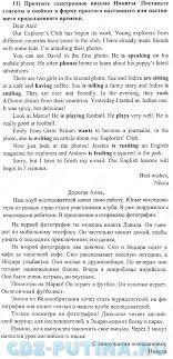 ГДЗ от Путина по английскому языку класс Биболетова