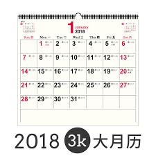 Online Office Calendar Usd 22 57 Thief Large Large Calendar 2018 Calendar 3k Taiwan Simple