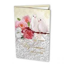 Диплом обновлённый Конституция Молодой Семьи Издательство  Диплом обновлённый 2 года Бумажная свадьба