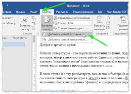 Как создать список литературы в word  Рис 2 Вставка ссылки