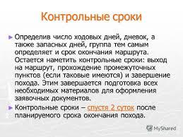 Презентация на тему Подготовка похода Лекция  35 Контрольные сроки