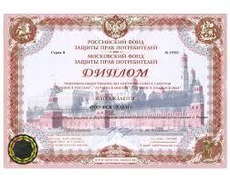 Дипломы и сертификаты ООО ФСК Хаки  Диплом Фонд защиты прав потребителей