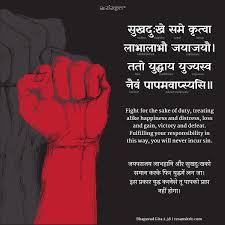 War Quote In Sanskrit Shree Krishnas Quote On War Resanskrit