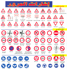 Unique Traffic Signal Sign Chart Traffic Signals Guidelines