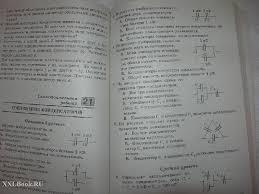 Физика й класс Разноуровневые самостоятельные и контрольные  Физика 10 й класс Разноуровневые самостоятельные и контрольные работы