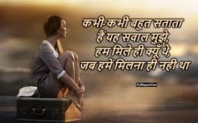 hindi mein broken heart shayari wallpaper