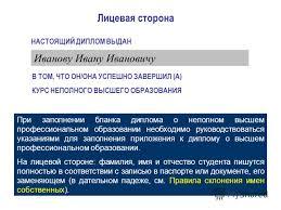 Презентация на тему Заполнение бланков документов  32 ДИПЛОМ о неполном высшем образовании