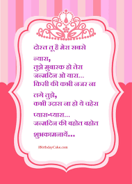 50 Happy Birthday Wishes In Hindi For Friends 2019 Sms Msg