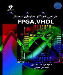 طراحی خودکار مدارهای دیجیتال FPGA,VHDL