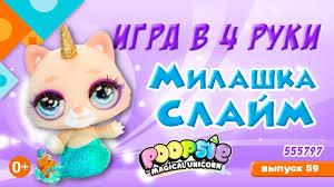 «Игра в четыре руки» выпуск 59: <b>Poopsie Surprise Unicorn</b> ...