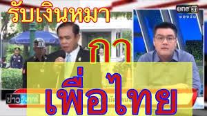 Image result for รับเงินหมา กาเพื่อไทย