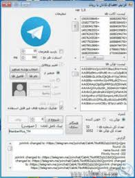 telegram marketing software