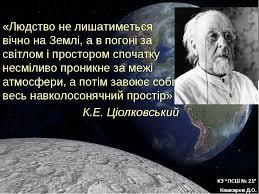 Штучні супутники Землі Розвиток космонавтики в світі   Людство не лишатиметься вічно на Землі а в погоні за світлом і простором сп