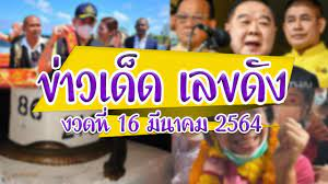 ข่าวเด็ด เลขดัง งวดวันที่ 16 มีนาคม 2564