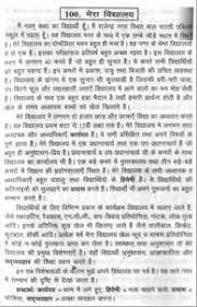 Marathi essays websites  Essay Academic Service essay on importance of trees english short essays story essay forstudy space