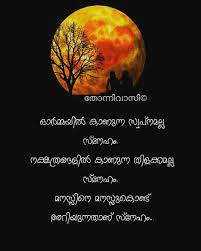 Pin By Sandhya Raja On Malayalam Quotes Love U Forever Writing