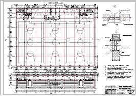Диплом по ПГС Спортивный комплекс в г Липецк 3 Планы узлы