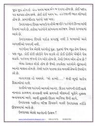 dhoran 6 na nibandh je balko ne lakhavva mate khub upyogi by uttarayan page 2 click here