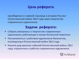 Презентация на тему Реферат Отечественная война года в  2 Цель реферата приобщиться к славной странице