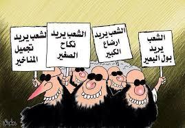 لوبون  والأوهام  العربية -الاسلامية  !