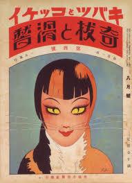 Vintage Illustrations Tokyo Flashback Vintage Design And Illustration In Japan 50 Watts
