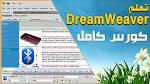 egylearn.com المصرية للبرمجيات