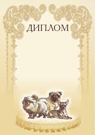 Плакетки дипломы наградные плакетки дипломы для спорта дипломы  Диплом d5 собаки
