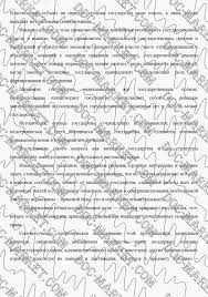 Курсовая работа Механизм государства понятие и структура  механизм государства понятие и структура