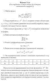 Контрольная работа по математическому анализу Вариант э  Посмотреть задания